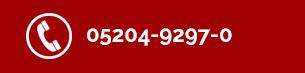 Hotline: 0049-5204-92970